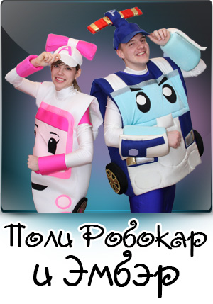 robokar polly